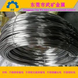 304不锈钢装饰线316不锈钢无磁线进口不锈钢线材料价格武矿销售