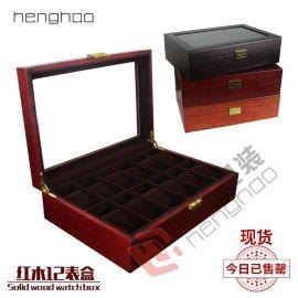 恒好手表木盒12位装多变手表收纳箱