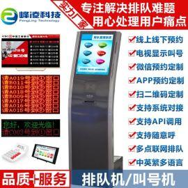 17寸無線觸摸屏排隊叫號機/醫院分診系統/診所 銀行 營業廳取號機