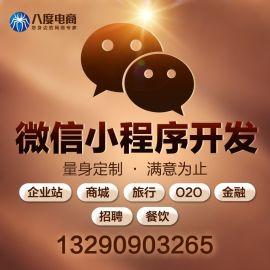 郑州微信小程序开发,郑州小程序开发,郑州小程序开发公司,郑州八度网络