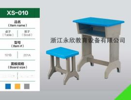 XS-010永欣牌学生课桌椅 塑料面板 蓝色小方凳 深灰色桌斗 单人课桌 学校课桌椅