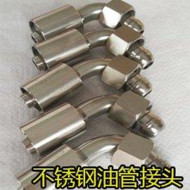 液压油管接头@姜堰液压油管接头@液压油管接头生产厂家