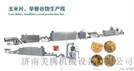 全自動玉米脆片加工設備膨化玉米片生產線五谷營養早餐谷物機器