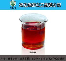 河北泽田900A1镁碳砖用酚醛树脂