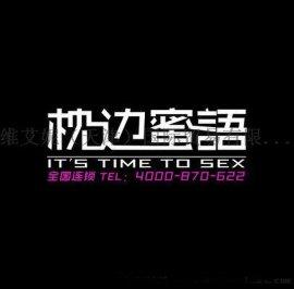 鄭州自動售貨機廠家 枕邊蜜語自動售貨店