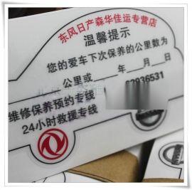 魔丽上海大众关爱贴-高透彩印环保汽车保养提醒静电贴