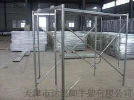 天津天应泰专业生产门式 梯式脚手架