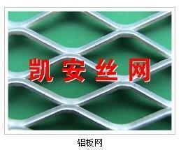 铝网、铝板网、铝箔网