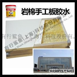 洁净手工板聚氨酯胶水,彩钢粘岩棉净化板聚氨酯胶水