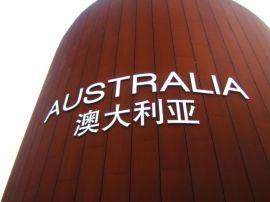 澳大利亚馆用钢,锈钢板,耐候钢,锈红色幕墙钢板