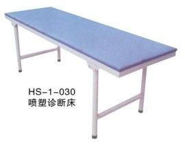 衡水弘晟;HS-1-030;2000*900*550mm;喷塑诊断床