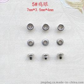 优质5#鸡眼 3.5mm鸡眼 鸡眼钉