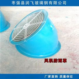 北京热电厂专用风机防雨罩(轴流风机45度防雨弯头)