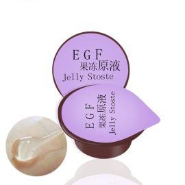 瑞合EGF果冻原液加工 修复滋养美白护肤EGF原液精华OEM 爆款