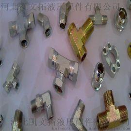 自产自销 不锈钢对丝 直角 三通等多种规格液压接头 异型定做