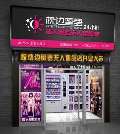 惠州自動售貨機廠家 維艾妮枕邊蜜語自動售貨機店