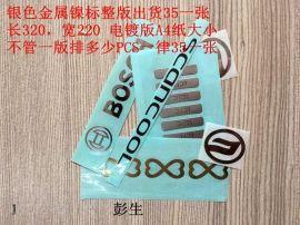 定做金属标签/金属标贴logo/超薄电镀金属薄标牌/电铸金属标贴