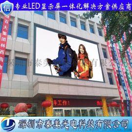 泰美户外P5全彩LED显示屏 高清门头墙体广告屏