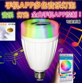 遙控音樂七彩燈泡E27多色LED單燈節能燈藍牙音響手機APP變色燈泡