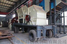 鹅卵石移动式设备型号  湖南专业厂家  破碎机粗破