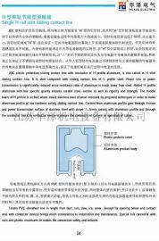 品牌特惠 华泽H型单轨节能型滑触线 品质优 价格低