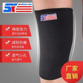 硕鑫 SX607潜水布运动护膝 一只装