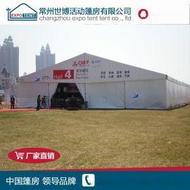 大型户外展览篷房