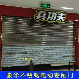 广州豪华不锈钢电动卷闸门、商铺防盗卷帘门