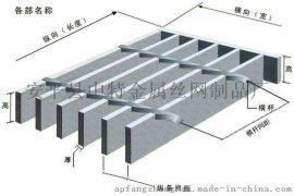 平台格栅板,齿形格栅板,格栅板厂