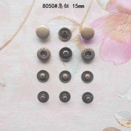 优质15mm急钮 8050#急钮