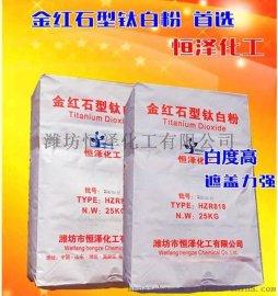 金红石型钛白粉生产厂家