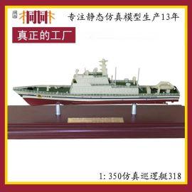 定制靜態仿真船模型 船模型制造 專業制造船模型廠家 船模型批發巡邏艇318船
