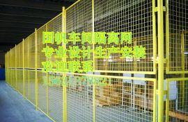 工廠倉庫隔離網,黃色車間隔離網,定做浸塑噴塑倉庫隔斷網