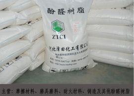 河北泽田4123B刹车片用纯酚醛树脂