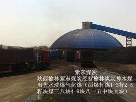 陕西榆林出售煤炭,兰炭出售面煤籽煤块煤,