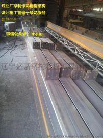 沈阳钢结构、钢结构加工构件、安装钢结构