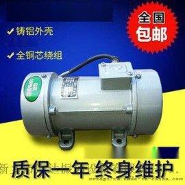ZF1/0.12KW附着式振动器 百分百铜线圈