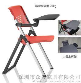 高档培训折叠椅,带写字板培训椅,培训室座椅批发