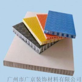 铝蜂窝板-铝蜂窝板厂家-铝蜂窝板用途