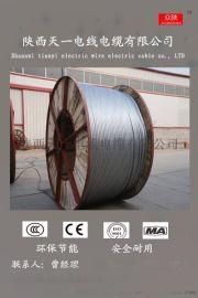 陕西LGJ钢芯铝绞线/陕西电缆厂/西安电缆厂