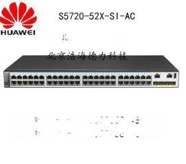 华为全新 S5720-52X-SI-AC 48口全千兆三层交换机4个万兆口SFP