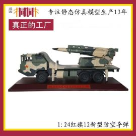 仿真军事模型 桐桐专业仿真军事模型厂家 军事模型制造 军事模型批发 1: 24红旗12新型防空导弹车