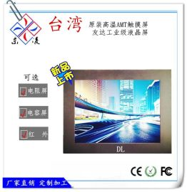 多媒体一体机15寸工业平板电脑