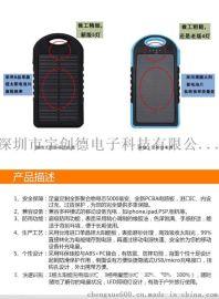 供应地摊太阳能手机充电宝超低价放货摊主深圳厂家支持