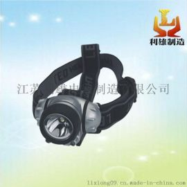 LX-IW5140多功能防爆强光头灯 固态防爆头灯(江苏利雄)