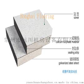 遠川全鋼高架防靜電硫酸鈣活動地板