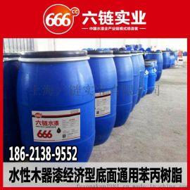 水性木器漆松木家具系列专用丙烯酸树脂--上海六链LP905