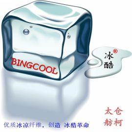BINGCOOL、冰凉丝、冰凉纤维、凉感丝、冷感丝、冰凉纱、冰酷革命、( POY_DTY_FDY_纱线)