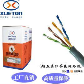 超五类网线8芯0.5无氧铜CAT5e 4*2*0.5mm纯铜网络线厂家直销