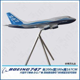 大型定制展覽飛機模型波音747原型機200CM